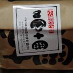 大井町仙台味噌醸造所