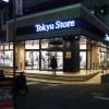 東急ストア中目黒本店