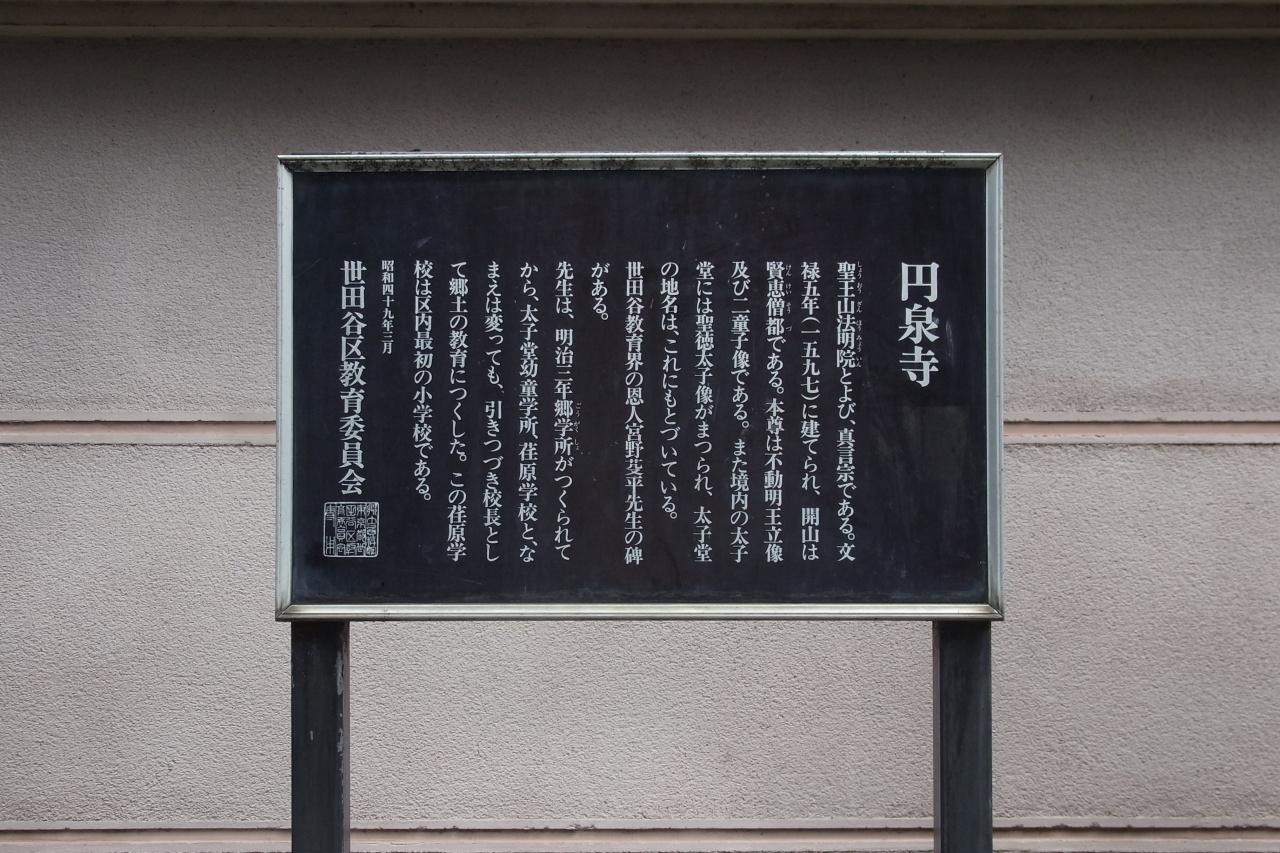円泉寺案内板