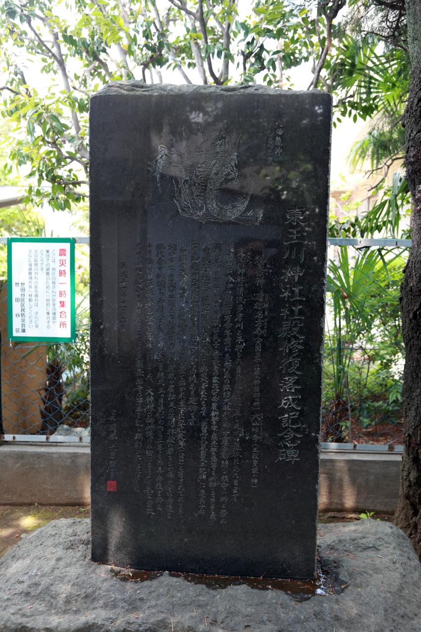 東玉川神社社殿修復落成記念碑